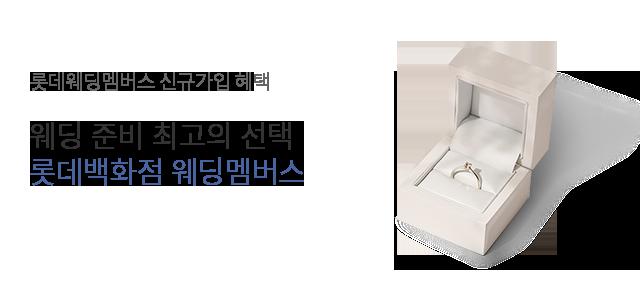 롯데백화점 웨딩멤버스 스페셜 혜택