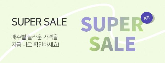 SUPER SALE(777/10만원)